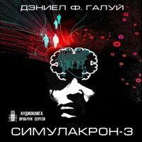 Дэниел Галуй «Симулакрон-3»