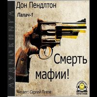 Дон Пендлтон «Смерть мафии»