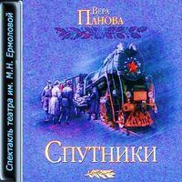 Вера Панова «Спутники»