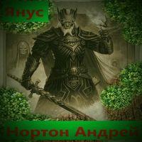 Андрэ Нортон «Суд на Янусе»