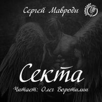 Сергей Мавроди «Секта»