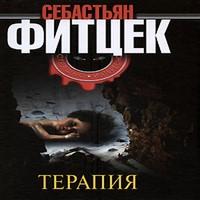 Себастьян Фитцек «Терапия»