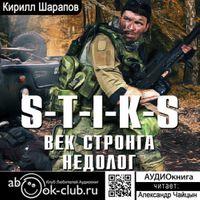 Кирилл Шарапов «Век стронга недолог»