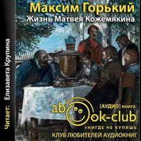Максим Горький «Жизнь Матвея Кожемякина»