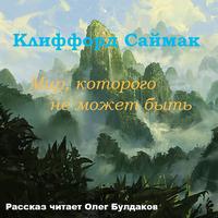 Клиффорд Саймак «Мир, которого не может быть»