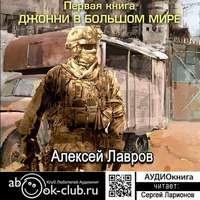 Алексей Лавров «Джонни в большом мире»
