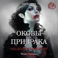 Райчел Мид «Академия вампиров. Оковы для призрака»