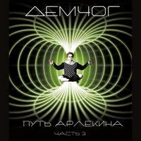 Вадим Демчог «Путь Арлекина. Книга третья»