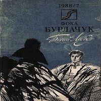 Фока Бурлачук «Белый лебедь»