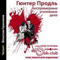 Гюнтер Продль «Беспримерные уголовные дела»