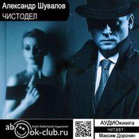 Александр Шувалов «Чистодел»