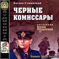 Богдан Сушинский «Чёрные комиссары»