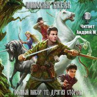 Милослав Князев «Другая сторона»