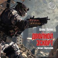 Алекс Орлов «Двойной эскорт»