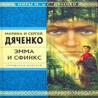 Марина и Сергей  Дяченко «Эмма и Сфинкс»