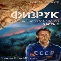 Роман Волков «Физрук, или Черная пустошь»