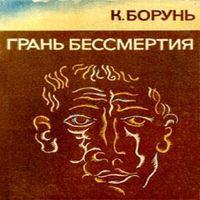 Кшиштов Борунь «Грань бессмертия»