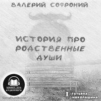 Валерий Софроний «История про родственные души»