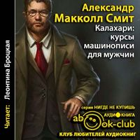 Александр Макколл-Смит ««Калахари»: курсы машинописи для мужчин»