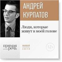 Андрей Курпатов «Люди, которые живут в моей голове»