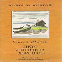 Сергей Иванов «Лето я провела хорошо»