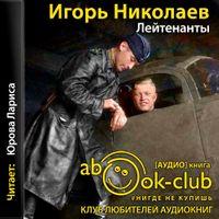 Игорь Николаев «Лейтенанты»