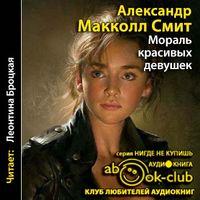Александр Макколл-Смит «Мораль красивых девушек»