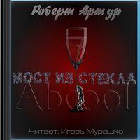 Роберт Артур «Мост из стекла»