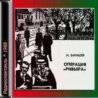 Михаил Барышев «Операция Ривьера»
