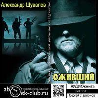 Александр Шувалов «Оживший»