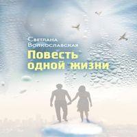 Светлана Волкославская «Повесть одной жизни»