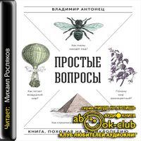 Владимира Антонец «Простые вопросы»