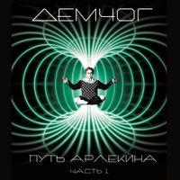 Вадим Демчог «Путь Арлекина. Книга первая»
