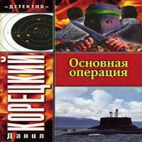 Данил Корецкий «Основная операция»