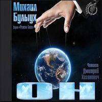 Михаил Булыух «Он»
