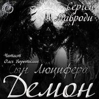 Сергей Мавроди «Демон»