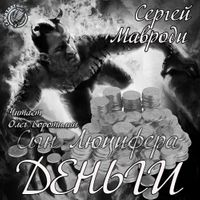 Сергей Мавроди «Деньги»