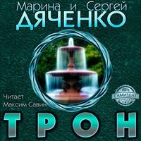 Марина и Сергей Дяченко «Трон»