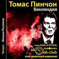 Томас Пинчон «Винляндия»