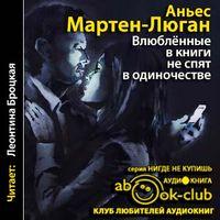 Аньес Мартен-Люган «Влюблённые в книги не спят в одиночестве»