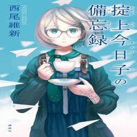 Нисио Исин «Записки Окитэгами Кёко»