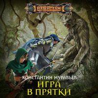 Константин Муравьёв «Игра в прятки»