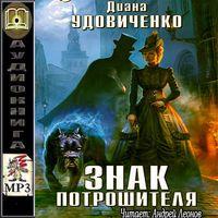 Диана Удовиченко «Знак Потрошителя»