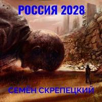Семён Скрепецкий «Россия 2028»