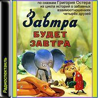 Григорий Остер «38 попугаев (Завтра будет завтра)»