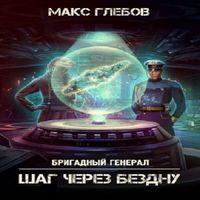 Макс Глебов «Шаг через бездну»