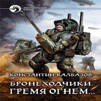 Константин Калбазов «Гремя огнем»