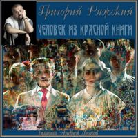 Григорий Ряжский «Человек из Красной книги»