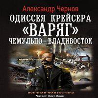 Александр Чернов «Чемульпо — Владивосток»