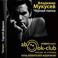 Владимир Мукусев «Черная папка»